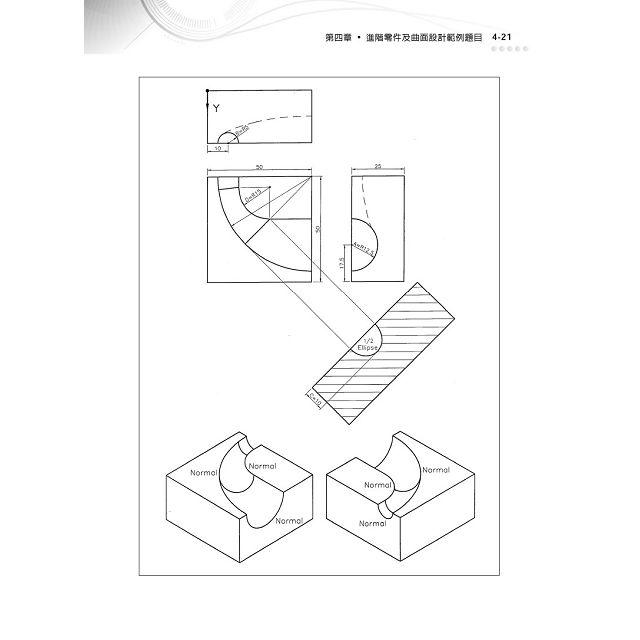 TQC+ 進階零件及曲面設計認證指南 SolidWorks 2014