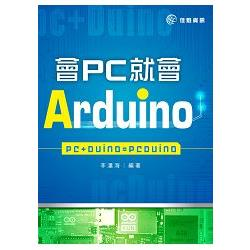會PC就會Arduion:PC+Duino=pcDuino