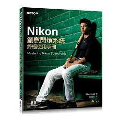 Nikon創意閃燈系統終極使用手冊