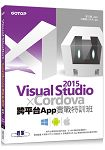 Visual Studio 2015 X Cordova跨平台App實戰訓班(附近120分鐘關鍵影音教學/全書範例程式)