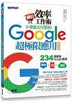 翻倍效率工作術:不會就太可惜的Google超極限應用(第二版)