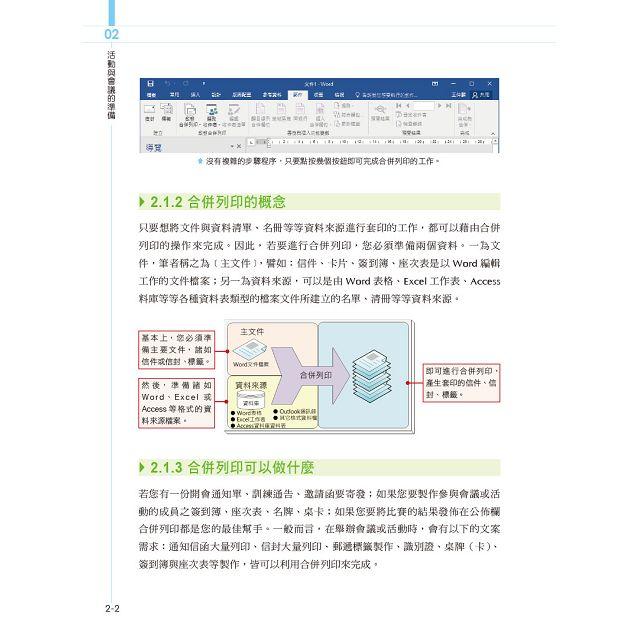 Office 2016實戰技|為上班族、公務機關寫的範例書