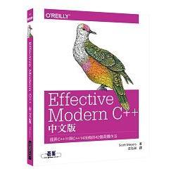 Effective Modern C++ 中文版   提昇C++11與C++14技術的42個具體作法
