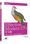 Effective Modern C++ 中文版 | 提昇C++11與C++14技術的42個具體作法