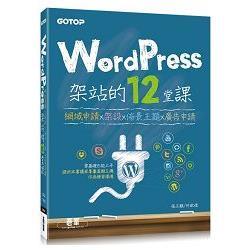 WordPress架站的12堂課|網域申請x架設x佈景主題x廣告申請