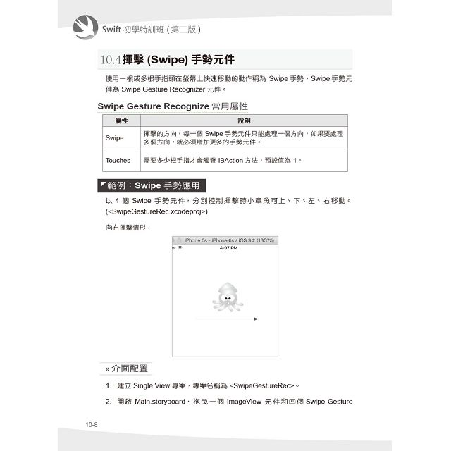 金石堂網路書店-Swift初學特訓班(第二版):iOS App開發快速養成與實戰