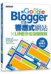 用Google Blogger打造響應式網站 X LINE@生活圈實戰,行動商務也Easy!