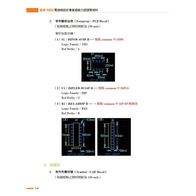 圖解PADS電路板設計專業級能力認證學術科