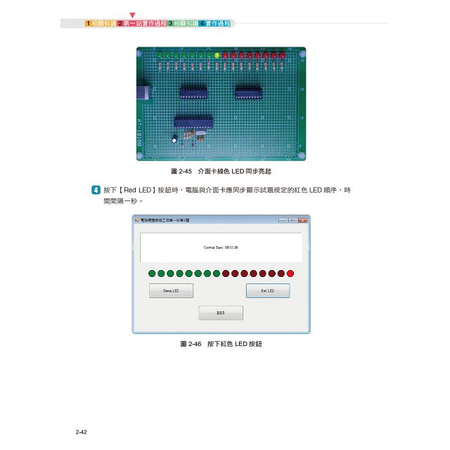 電腦硬體裝修乙級術科(第二版)(附加學科題目)