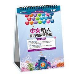 中文輸入實力養成暨評量(2016年版)