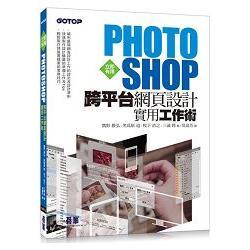 立即有用!Photoshop跨平台網頁設計實用工作術