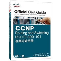 CCNP Routing and Switching ROUTE 300:101專業認證手冊