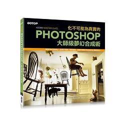 化不可能為真實的Photoshop大師級夢幻合成術