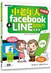 中老年人快樂學 Facebook  LINE  超大圖解好閱讀.簡單學習好上手