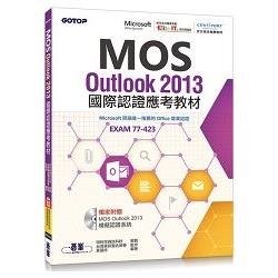 MOS Outlook 2013 國際認證應考教材(官方授權教材/附贈模擬認證系統)