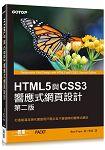 HTML5與CSS3響應式網頁設計 第二版