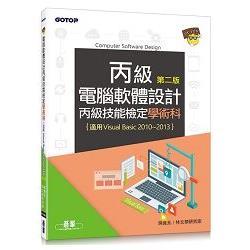 電腦軟體設計丙級技能檢定學術科-第二版(適用v.b.2010~v.b.2013)