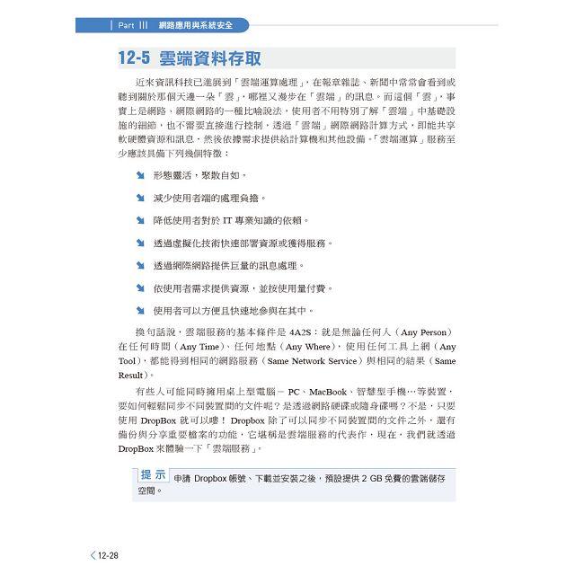 資訊科技概論(第三版)--含Office 2013應用(雙色印刷)