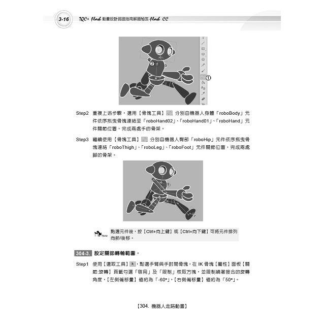 TQC+ Flash動畫設計認證指南解題秘笈-Flash CC
