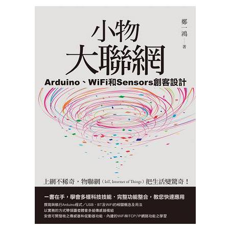 小物大聯網:Arduino、WiFi和Sensors創客設計