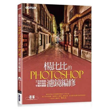 楊比比的Photoshop濾鏡編修 : 工作效率與照片特色平衡的關鍵