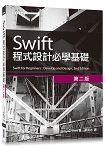 Swift 程式設計必學基礎