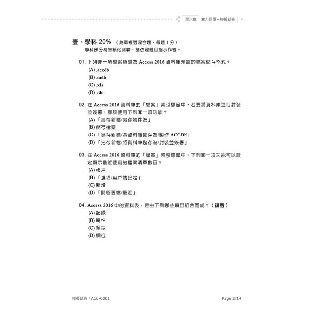 Access 2016實力養成暨評量