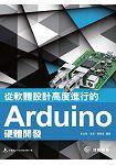 從軟體設計高度進行Arduino開發