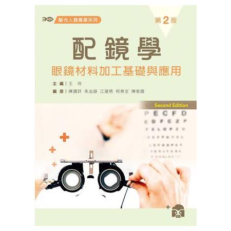 配鏡學-眼鏡材料加工基礎與應用(第二版)
