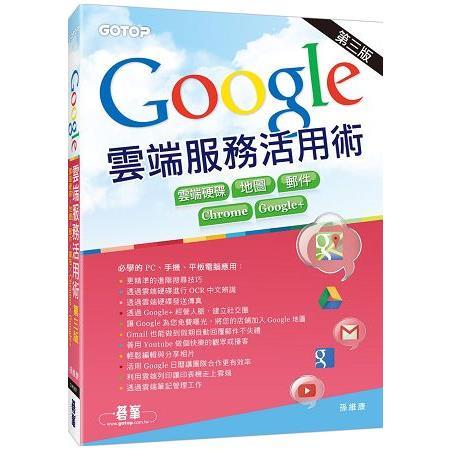 Google雲端服務活用術第三版
