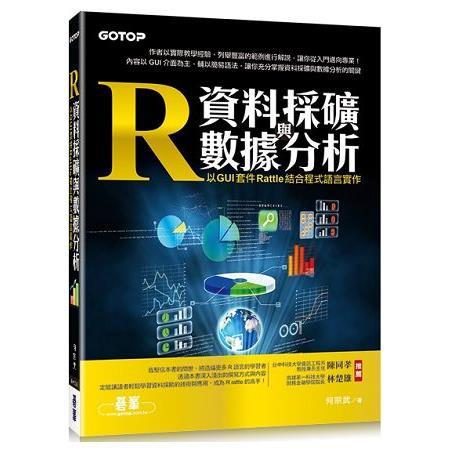 R資料採礦與數據分析:以GUI套件Rattle結合程式語言實作