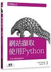 網站擷取|使用Python