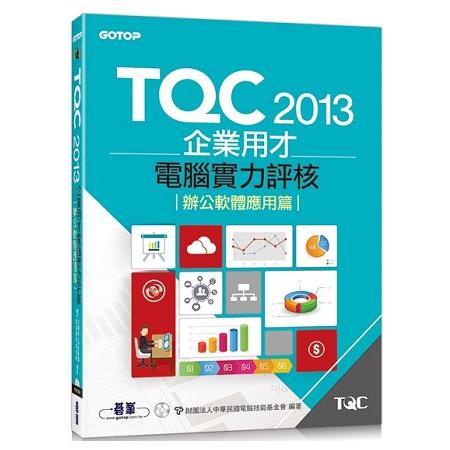 TQC 2013企業用才電腦實力評核--辦公軟體應用篇