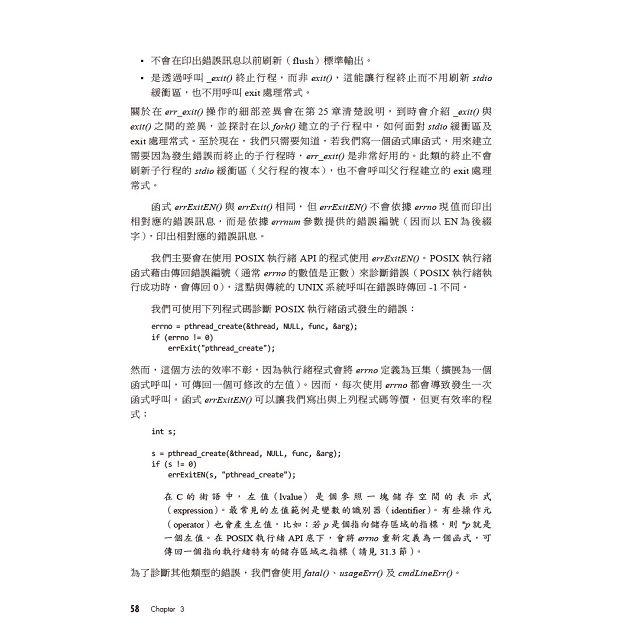 The Linux Programming Interface 國際中文版 (上冊)