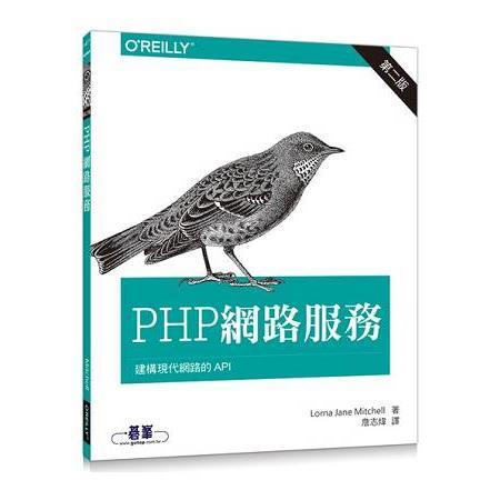 PHP 網路服務 第二版