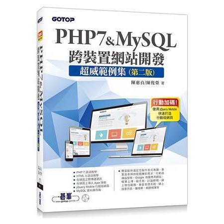 PHP7&MySQL跨裝置網站開發--超威範例集(第二版)(附範例與資料庫光碟)