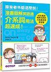 漫畫圖解英語通:介系詞用法超速成! (400萬冊暢銷名師的大熱賣英語學習書)