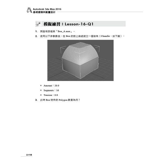 Autodesk 3ds Max 2016基礎建模與動畫設計(含3ds Max 2016認證模擬與解題)