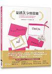 花體美字戀習書|日本花體字天后為您帶來最美的英文書寫技法與生活應用藝術!