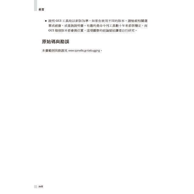 Debugging 中文版:軟體與系統除錯的 66 個具體作法