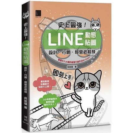 史上最強!LINE動態貼圖:設計、行銷、經營必殺技