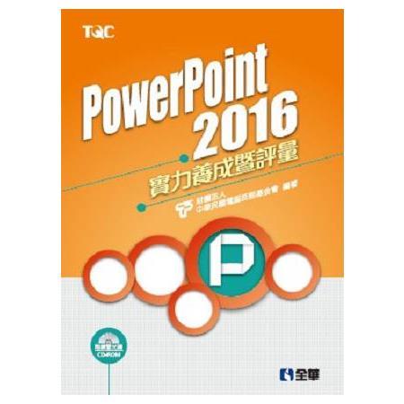 PowerPoint 2016實力養成暨評量(附練習光碟)