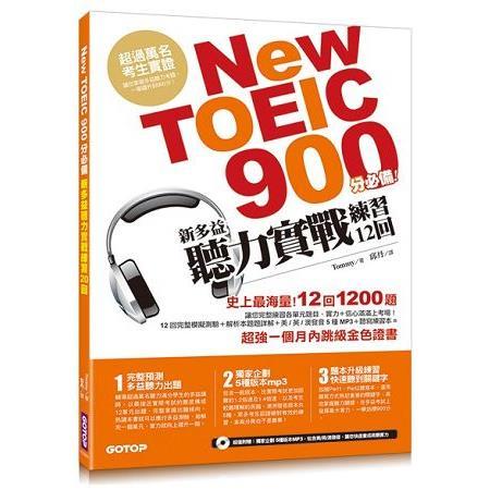 New TOEIC 900分必備! :  新多益聽力實戰練習12回 /