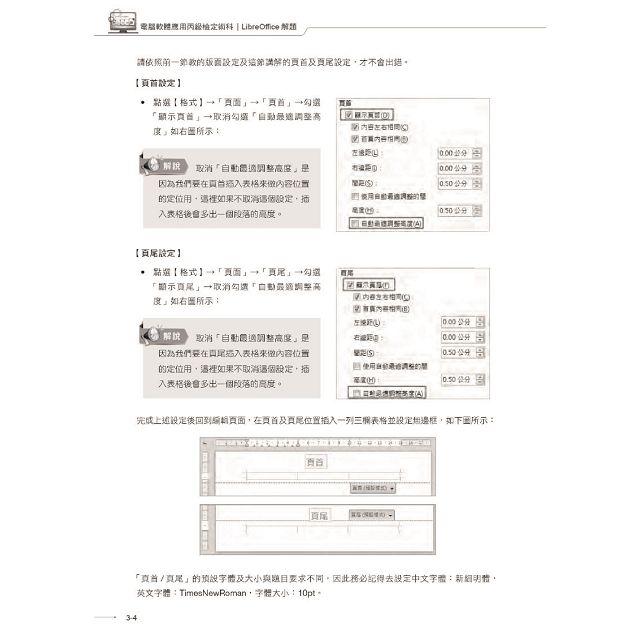 電腦軟體應用丙級檢定術科 | LibreOffice解題