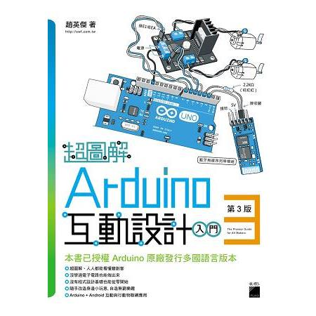 超圖解Arduino互動設計入門第3版