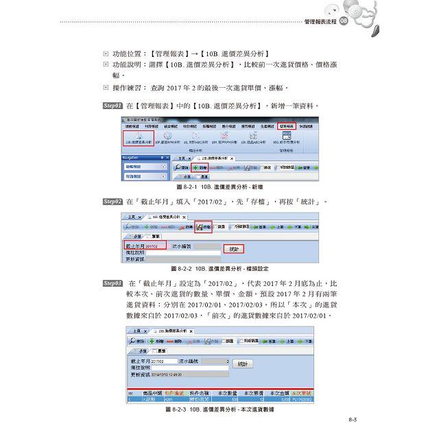 餐飲資訊管理系統 | ERP學會餐飲資訊系統認證教材(第二版)