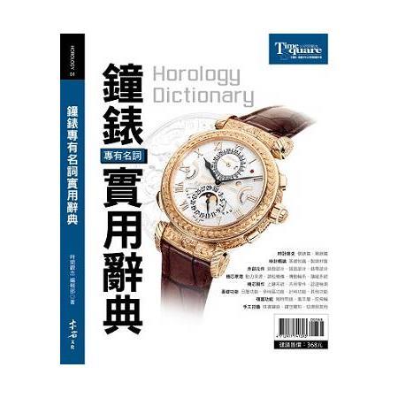 鐘錶專有名詞實用辭典