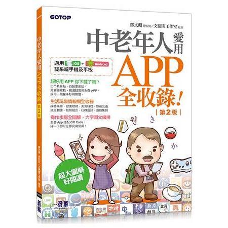 中老年人愛用APP全收錄 ( 第二版 )<適用iOS+Android雙系統手機及平板>