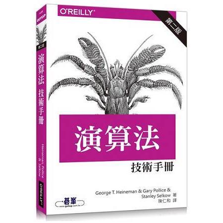 演算法技術手冊 第二版
