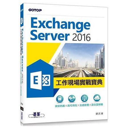Exchange Server 2016工作現場實戰寶典|資安防護x高可用性x法遵管理x混合雲架構